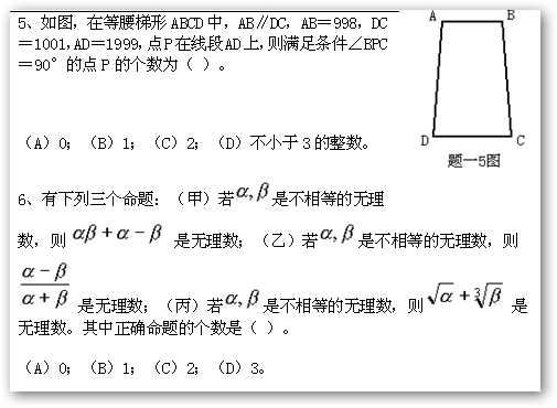 1999年全国初中数学联赛试题预览:  1999年全国初中数学联赛试题摘要: 2. 三角形ABC的周长是24,M是AB的中点,MC=MA=5,则三角形ABC的面积是( )。 一. 某班参加一次智力竞赛,共a、b、c三题,每题或者得满分或者得0分。其中题a满分20分,题b、c满分分别为25分。竞赛结果,每个学生至少答对了一道题,三题全部答对的有1人,答对其中两道题的有15人,答对题a的人数与答对题b的人数之和为29,答对题a的人数与答对题c的人数之和为25,问这个班的平均成绩是多少分?